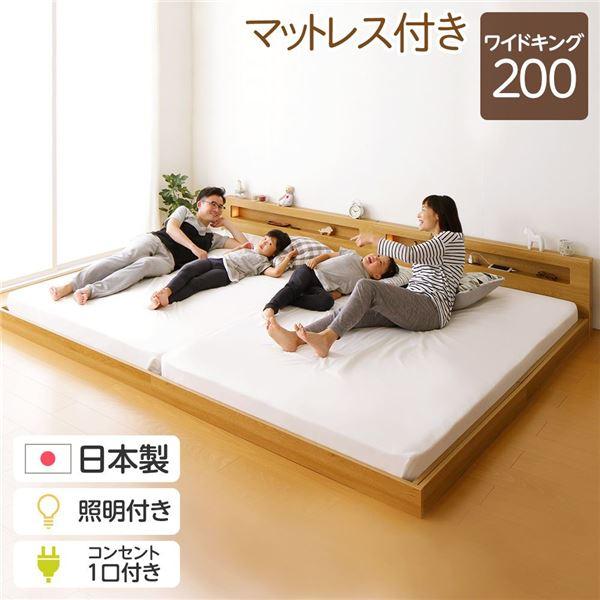 日本製 フロアベッド ワイドキング (ポケットコイルマットレス付き) キャナルオーク 照明付き 宮付きWK200 S+S『hohoemi』
