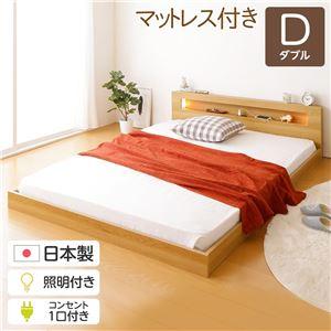 日本製 フロアベッド ダブル (ポケットコイルマットレス付き) キャナルオーク 照明付き 宮付き『hohoemi』 - 拡大画像