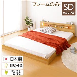 日本製 フロアベッド セミダブル (フレームのみ) キャナルオーク 照明付き 宮付き 『hohoemi』 - 拡大画像