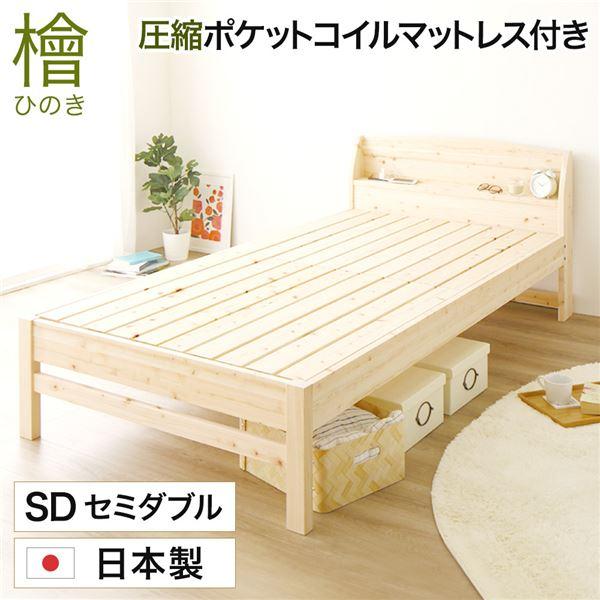 ひのき すのこベッド セミダブル (圧縮ポケットコイルマットレス付き)ナチュラル 高さ調節可 宮付き コンセント付き 日本製 『香凛』 かりん