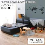 親子 すのこベッド フレーム単品 【シングル ブラック】 収納/コンセント付
