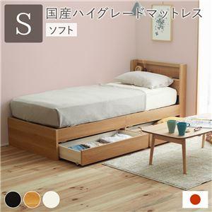 ベッド 日本製 収納付き シングル ナチュラル 国産ハイグレード ポケットコイルマットレス付き 硬さソフト 宮付き コンセント付 - 拡大画像