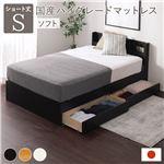 ベッド 日本製 収納付き ショートシングル ブラウン 国産ハイグレード ポケットコイルマットレス付き 硬さ:ソフト 宮付き