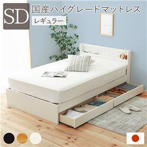ベッド 日本製 収納付き セミダブル ホワイト 国産ハイグレード ポケットコイルマットレス付き 硬さ:レギュラー 宮付き - 拡大画像
