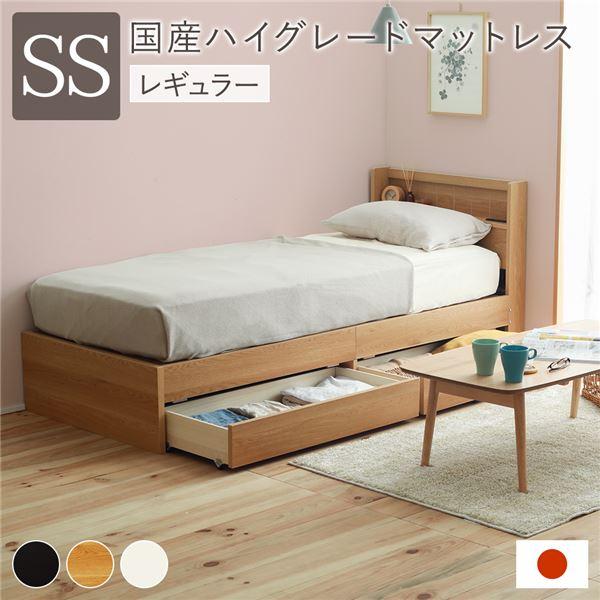 ベッド 日本製 収納付き セミシングル ナチュラル 国産ハイグレード ポケットコイルマットレス付き 硬さ:レギュラー 宮付き