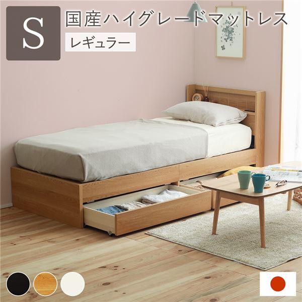 ベッド 日本製 収納付き シングル ナチュラル 国産ハイグレード ポケットコイルマットレス付き 硬さ:レギュラー 宮付き