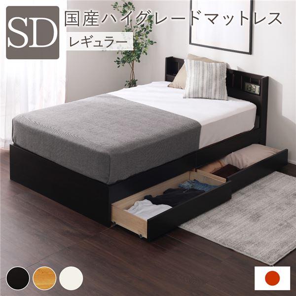ベッド 日本製 収納付き セミダブル ブラウン 国産ハイグレード ポケットコイルマットレス付き 硬さ:レギュラー 宮付き