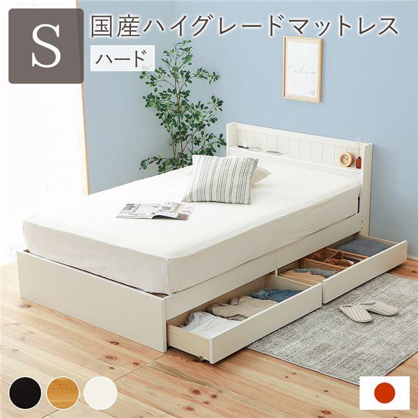 ベッド 日本製 収納付き シングル ホワイト 国産ハイグレード ポケットコイルマットレス付き 硬さ:ハード 宮付き コンセント付