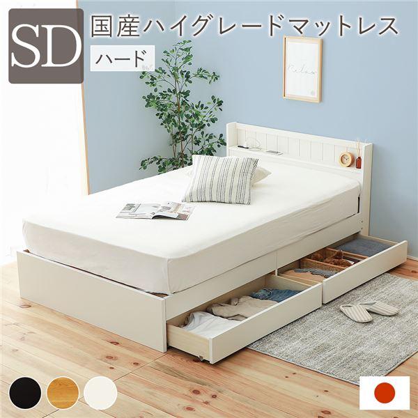 ベッド 日本製 収納付き セミダブル ホワイト 国産ハイグレード ポケットコイルマットレス付き 硬さハード 宮付き コンセント付