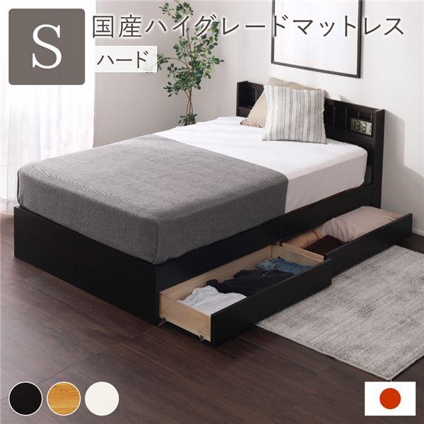 ベッド 日本製 収納付き シングル ブラウン 国産ハイグレード ポケットコイルマットレス付き 硬さ:ハード 宮付き コンセント付