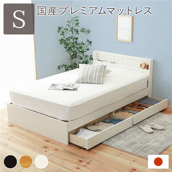 ベッド 日本製 収納付き シングル ホワイト 国産プレミアム ポケットコイルマットレス付き 宮付き コンセント付き