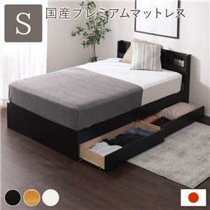 ベッド 日本製 収納付き シングル ブラウン 国産プレミアム ポケットコイルマットレス付き 宮付き コンセント付き - 拡大画像