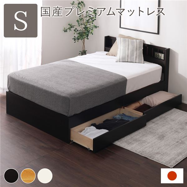 ベッド 日本製 収納付き シングル ブラウン 国産プレミアム ポケットコイルマットレス付き 宮付き コンセント付き