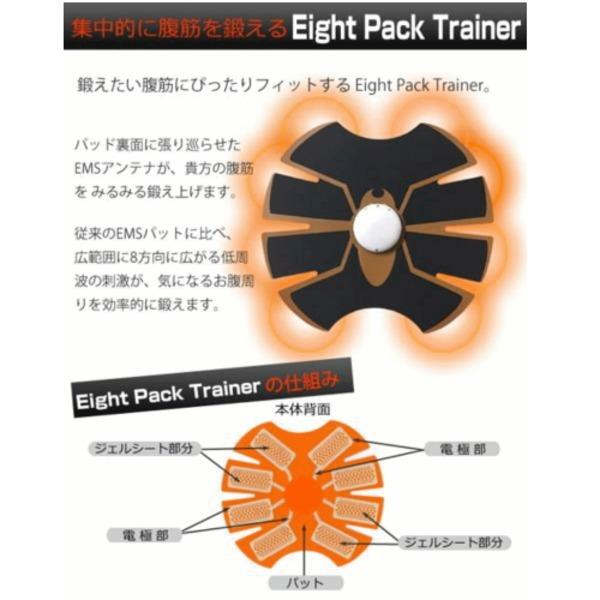 集中的に腹筋を鍛えるEight Pack Trainer