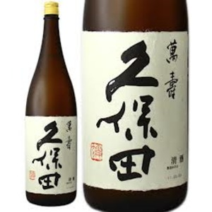 日本酒トリュフ 久保田 萬寿 (ヴァローナチョコレート使用) 4粒入