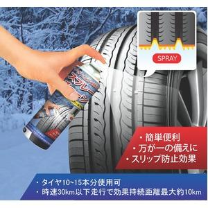 自動車タイヤ用 スプレー式チェーン 【2本セット】 1本当たり:普通車タイヤ 10~15本分 〔降雪 積雪 雨 路面凍結〕