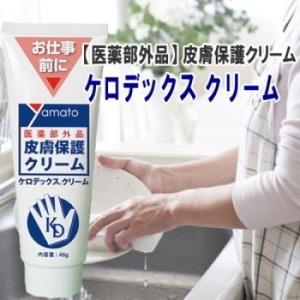 水荒れ/あかぎれ用 皮膚保護クリーム 【5本セット】 日本製 医薬部外品 『ケロデックスクリーム』 〔顔・手・足・全身用〕 - 拡大画像