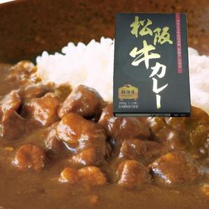 松阪牛カレー (一人前200g) 【2箱セット】 - 拡大画像