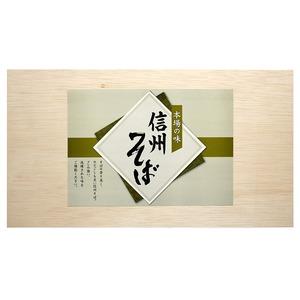 信州そば20束 (木箱入り)