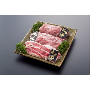 日本3大和牛 食べ比べセット【うすぎり 計600g】 松阪・神戸・米沢  各200g×3種類  - 拡大画像