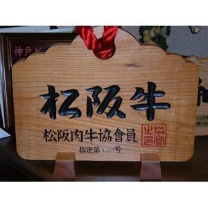 松阪牛 焼肉切落し【計600g (200g×3P)】
