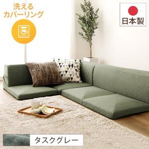 日本製 洗える カバーリング コーナーフロアソファー 3点セット 『Korot』コロット  グレー タスク生地 こたつ対応 - 拡大画像