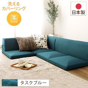 日本製 洗える カバーリング コーナーフロアソファー 3点セット 『Korot』コロット ターコイズブルー タスク生地 こたつ対応
