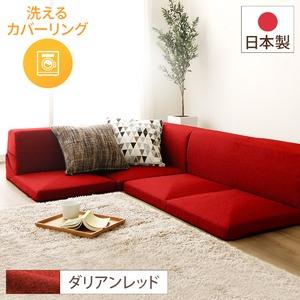 日本製 洗える カバーリング コーナーフロアソファー 3点セット 『Korot』コロット レッド 赤 ダリアン生地 こたつ対応