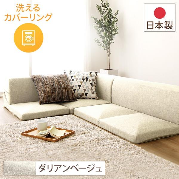 子供やペットにも安心「日本製 洗える カバーリング コーナーフロアソファー 3点セット 『Korot』コロット ベージュ ダリアン生地 こたつ対応」