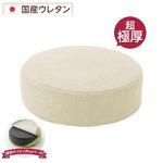 極厚 低反発クッション/インテリア雑貨 【ラウンドタイプ ベージュ】 洗えるカバー 日本製ウレタン使用 『Pastel』