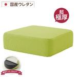 極厚 低反発クッション/インテリア雑貨 【スクエアタイプ グリーン】 洗えるカバー 日本製ウレタン使用 『Pastel』