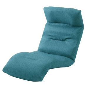 リラックスチェア/座椅子 【下タイプ タスクブルー】 14段階リクライニング 折りたたみ収納 〔リビング雑貨 生活雑貨〕 - 拡大画像