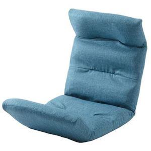 リラックスチェア/座椅子 【上タイプ タスクブルー】 14段階リクライニング 折りたたみ収納 〔リビング雑貨 生活雑貨〕 - 拡大画像