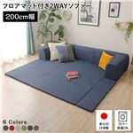 フロアソファー/ローソファー 【Mサイズ インディゴブルー】 幅200cm 日本製 フロアマット 洗えるカバー付き 〔リビング〕