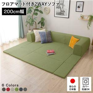 フロアソファー/ローソファー 【Mサイズ グリーン】 幅200cm 日本製 フロアマット 洗えるカバー付き 〔リビング〕 - 拡大画像
