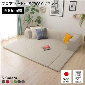 フロアソファー/ローソファー 【Mサイズ ベージュ】 幅200cm 日本製 フロアマット 洗えるカバー付き 〔リビング〕 - 拡大画像