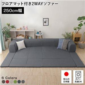 日本製 フロアソファー フロアマット付き【Lサイズ アッシュグレー】幅250cm 洗えるカバー付き おしゃれ ソファセット ローソファー - 拡大画像