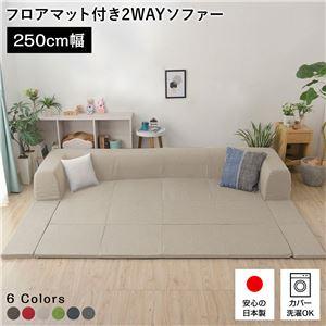 日本製 フロアソファー フロアマット付き【Lサイズ ベージュ】幅250cm 洗えるカバー付き おしゃれ ソファセット ローソファー - 拡大画像