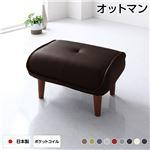 日本製 シンプル オットマン/スツール 【PVC生地 ブラウン】 幅59cm ポケットコイル入り ゆったりサイズ