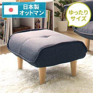 シンプル オットマン/スツール 【タスク生地 ネイビー】 脚部:ナチュラル 日本製 約幅59cm ゆったりサイズ - 拡大画像