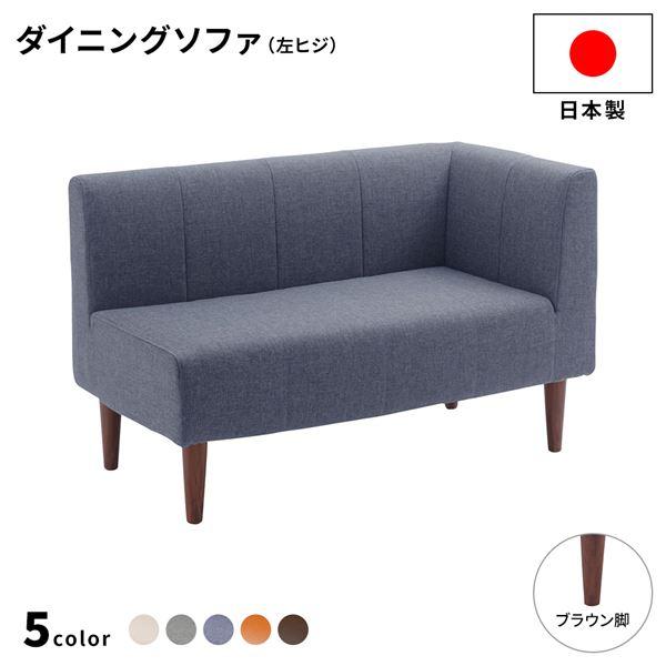 ダイニングソファー 左ヒジ 【デニム調生地・ブルー/ブラウン脚】 110cm幅 日本製
