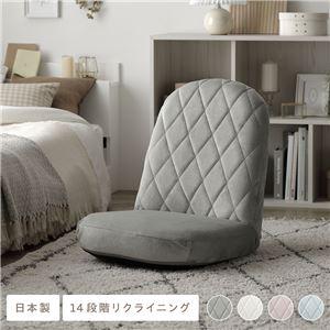日本製 おしゃれ 座椅子 パステルカラー 【グレー】 コンパクト リクライニング ソファ ソファー 1人掛け かわいい - 拡大画像