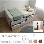選べる収納ベッド シングル(ポケットコイルマットレス付き) (ハイタイプ:引出し大×1・引出し小×2)ホワイト