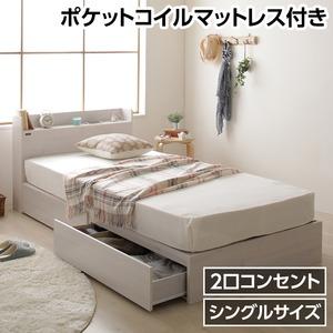 大容量 引き出し収納ベッド シングル (ポケットコイルマットレス付き) 『ネクロ』 ホワイト 白
