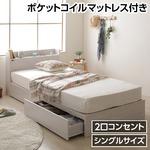 すのこ仕様 大容量 引き出し収納ベッド シングル (ポケットコイルマットレス付き) 『ネクロ』 ホワイト 白