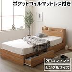 すのこ仕様 大容量 引き出し収納ベッド シングル (ポケットコイルマットレス付き) 『ネクロ』 ダークナチュラル