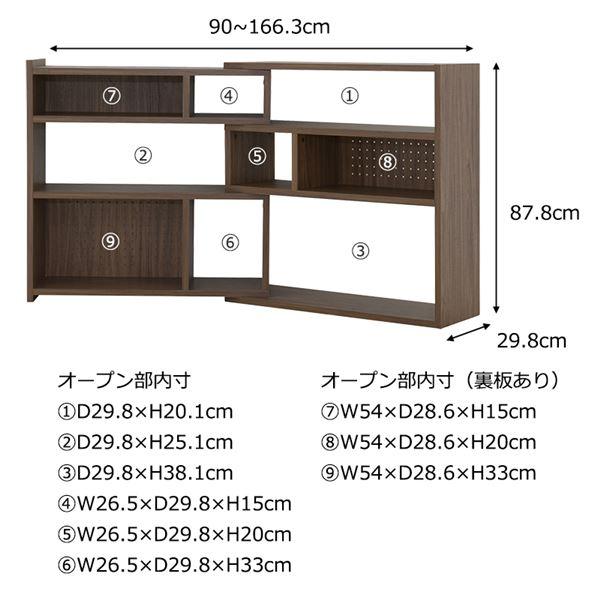 Like(ライク) ラック シェルフ(90cm幅/高さ88cm) 伸縮タイプ ブラウン