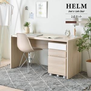 HELM(ヘルム)【デスク(140cm幅)+サイドチェストセット】 アイボリー 組立品