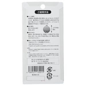 紛失防止タグ 電子鈴(加速度センサーで落下検出) DS-01S(銀色) キーホルダー