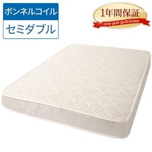 ボンネルコイルマットレス セミダブル SD  『 フィットスリーパー -理想的な寝姿勢をサポート-』 アイボリー 【1年保証】